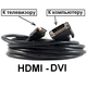 Кабель HDMI/DVI-D SL AM/DVI-DM 2filters 5m gold K152